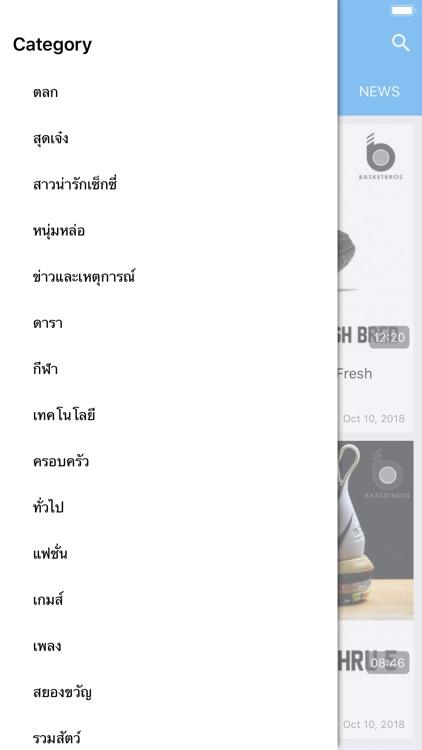 MThai Video Screenshot 7