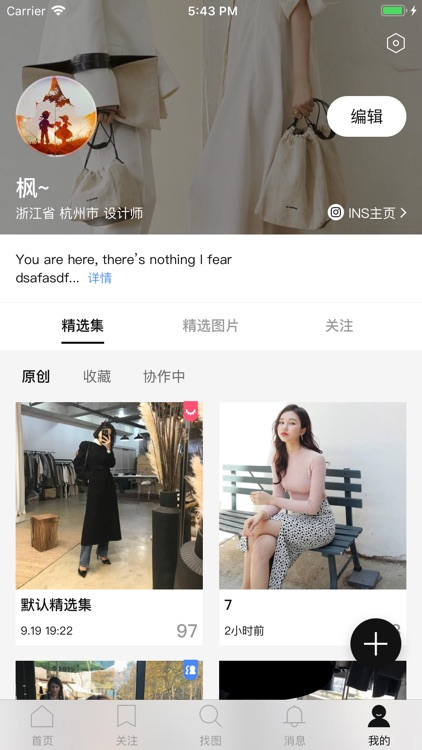 DeepFashion—服装设计穿搭图库 screenshot-4