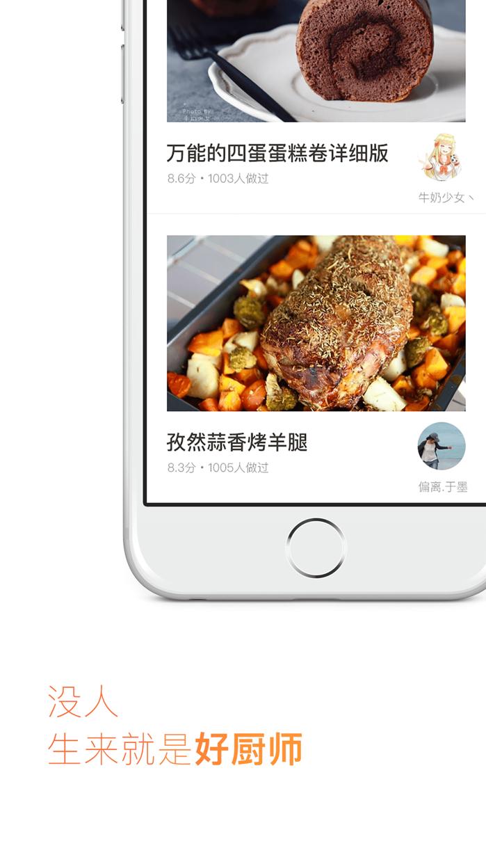 下厨房-美食菜谱大全,小白学做饭首选 Screenshot