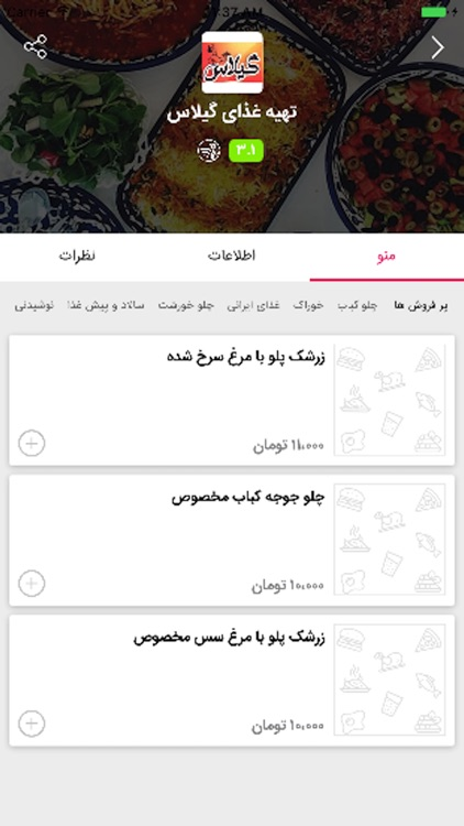 Snappfood (Zoodfood) اسنپ فود (زودفود) screenshot-3