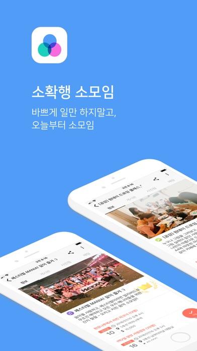소모임 - No.1 취미모임 앱 for Windows