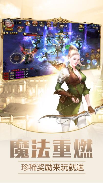 永恒契约-无双奇迹RPG手游 screenshot-4