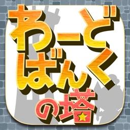 【英単語RPG】わーどばんくの塔