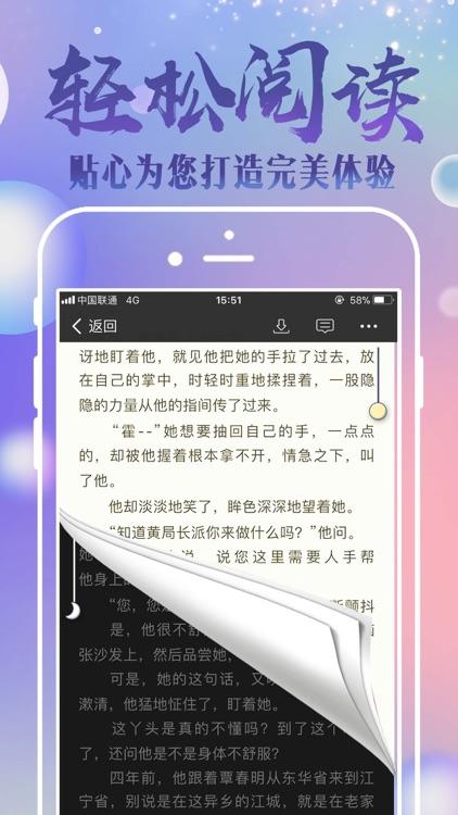 小说阅读器 - 言情小说阅读器书城 screenshot-4