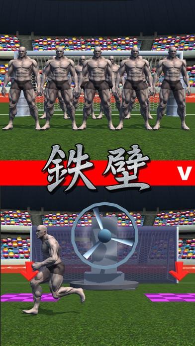フリーキック 鉄壁 vs 魔球のスクリーンショット1