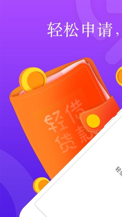 轻借贷款-贷款、信用卡