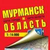 Мурманск и область