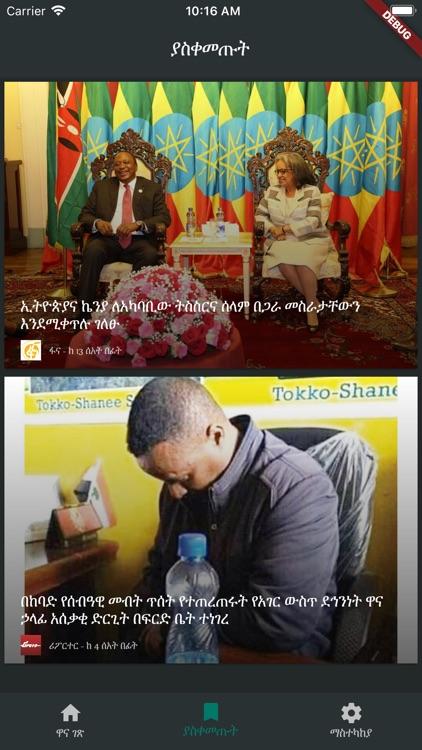 Zena Ethiopian News screenshot-3