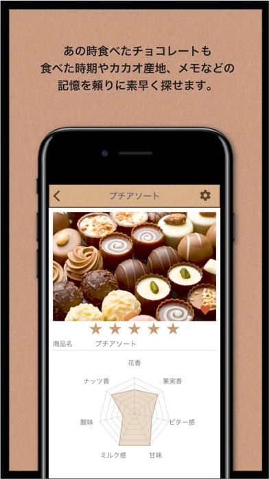 THE Chocolate Tasting Noteのスクリーンショット4