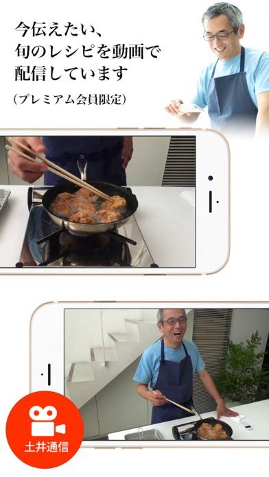 土井善晴の和食 ScreenShot1