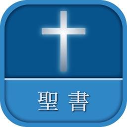聖書 新改訳 第3版