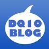 まとめブログリーダー for ドラクエ10