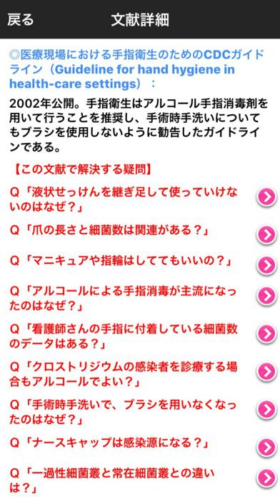 ねころんで読めるCDCガイドライン 3部作 まるっとアプリ ScreenShot4