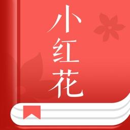 小红花阅读-全本小说阅读器