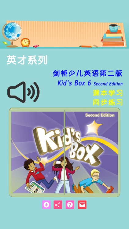 Kid's Box 剑桥少儿英语6 screenshot-0