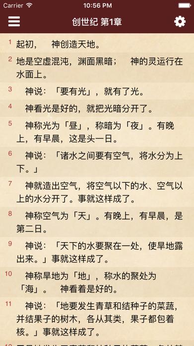Strong Number 圣经 Screenshot