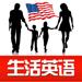167.生活在美国 - 美式英语