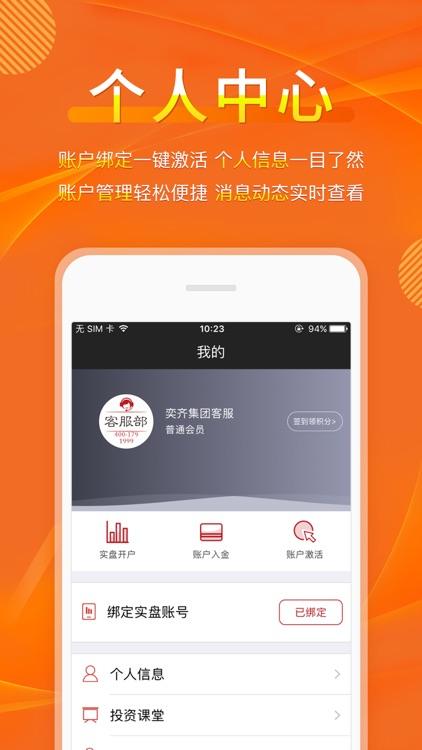 奕齐金融 - 发现更多精彩 screenshot-4
