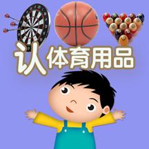 幼儿园宝宝认知和学习教育图书大巴士-关于体育
