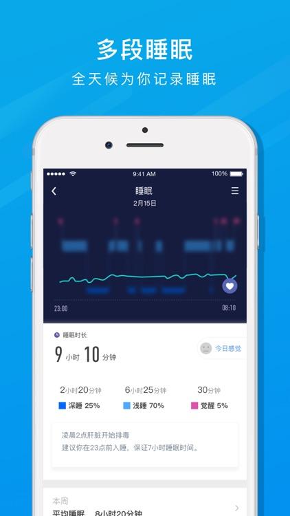 乐心运动 screenshot-4