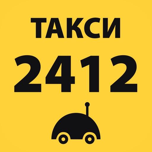 Такси 2412