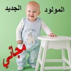 المولود الجديد - مجاني
