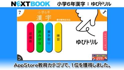 小学6年生漢字:ゆびドリル(書き順判定対応漢字学習アプリ)スクリーンショット1