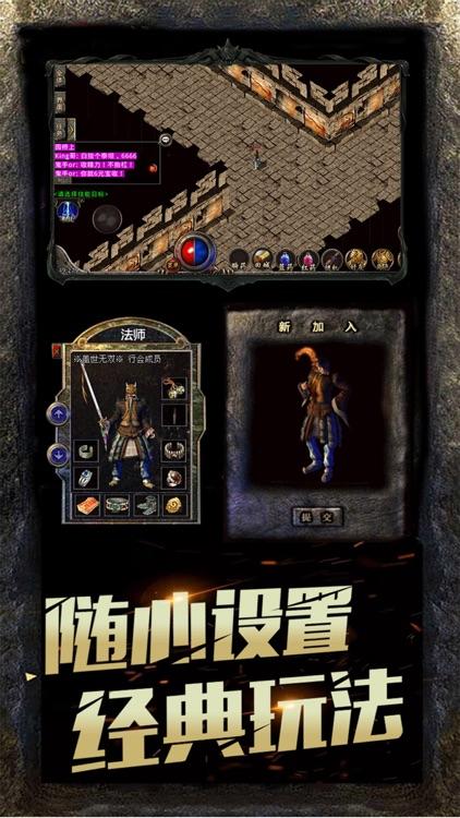 复古传奇 - 十年一战龙城梦 screenshot-3