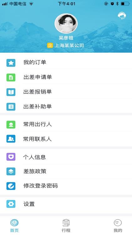 企管家商旅 screenshot-3