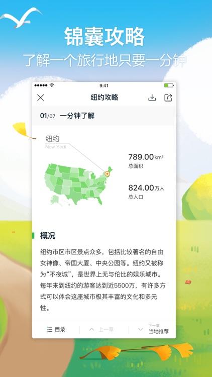 途牛精选-订机票酒店,查旅行攻略 screenshot-4