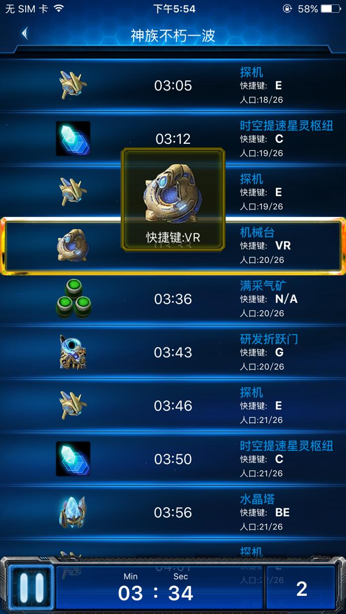随身星际副官 Screenshot