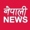 Nepali News Pro - iPhoneアプリ