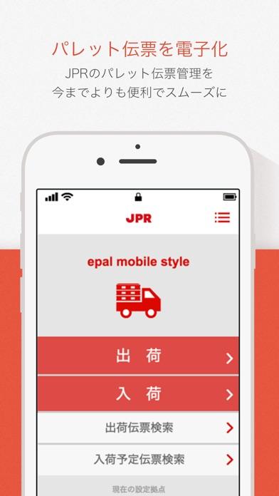 epal mobile styleのスクリーンショット1