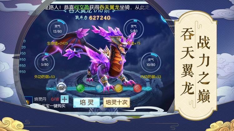 奇幻剑侠传-热血侠客逍遥游九州 screenshot-3