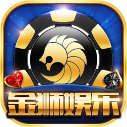 金狮娱乐 - 真人棋牌电玩游戏厅