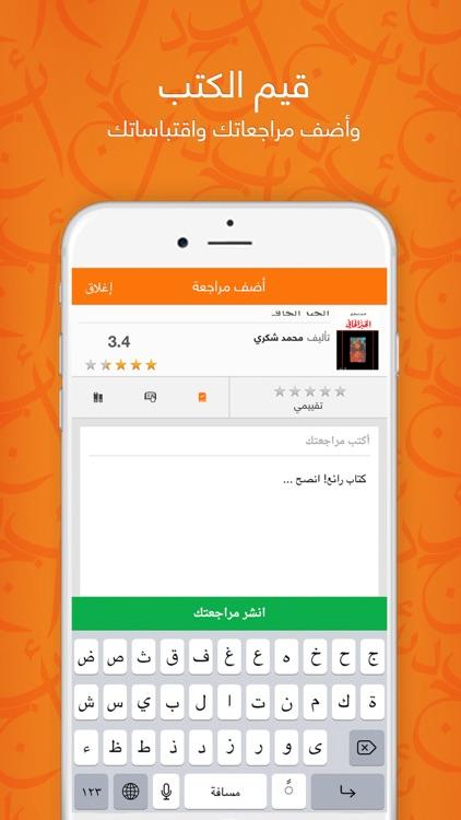 أبجد: كتب - روايات - قصص عربية screenshot-4