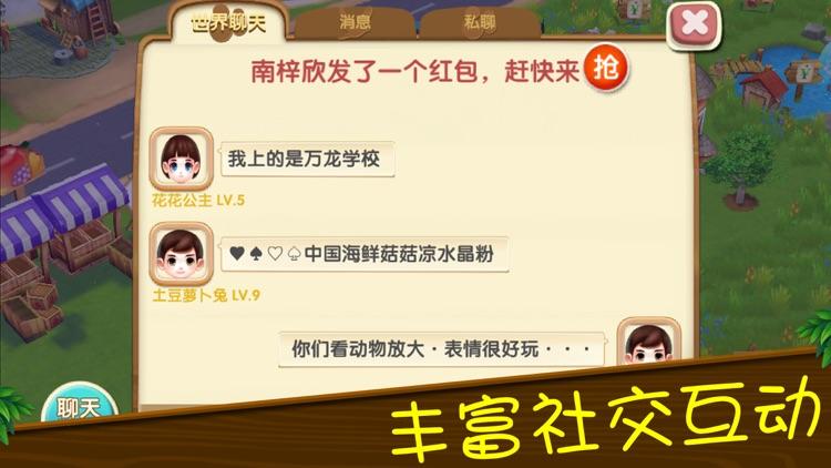 熊出没之熊大农场(官方正版)-光头强经营梦幻小镇 screenshot-4