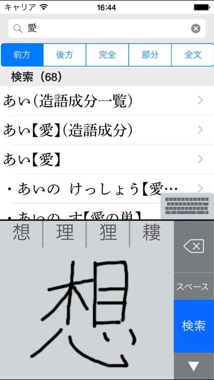 新明解国語辞典 第七版 screenshot-3