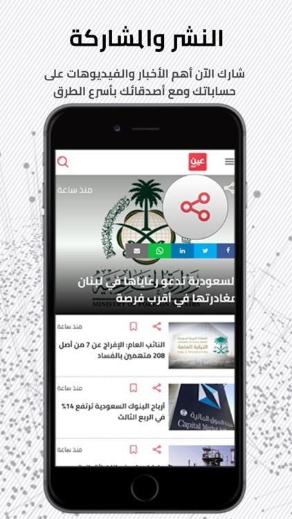 3alyoum عين اليوم screenshot-4