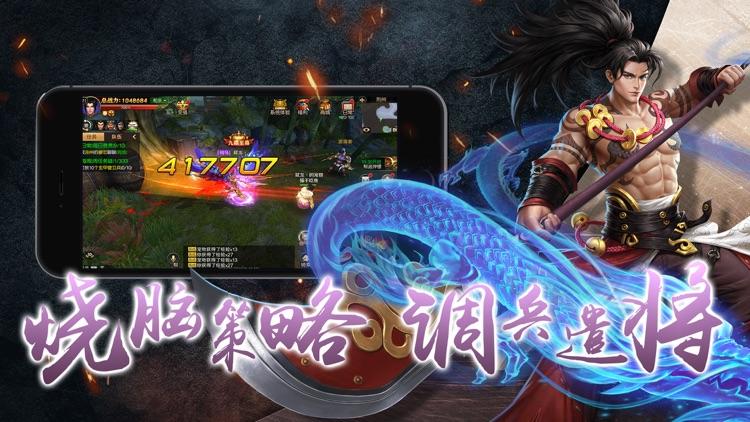 神将无双-三国卡牌动作手游 screenshot-4