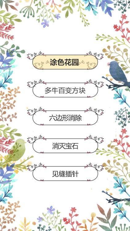 涂色花园—少女描绘魔法秘密森林 screenshot-3