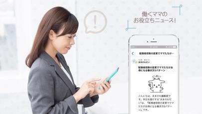 ままのわ-働くママの出産、子育て、仕事を相談できるアプリスクリーンショット4