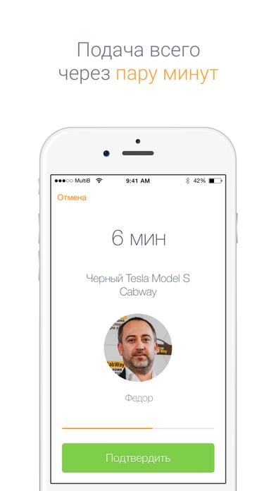 CabWay - Ваш личный водитель Скриншоты5