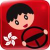 香港考車筆試 - 模擬練習