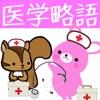 看護師、介護士のための用語集 lite