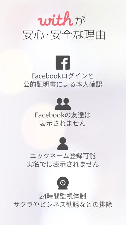 with(ウィズ) 出会い・恋愛・婚活アプリ -メンタリスト DaiGo 監修 screenshot-4