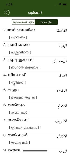 Al-Quran Malayalam on the App Store