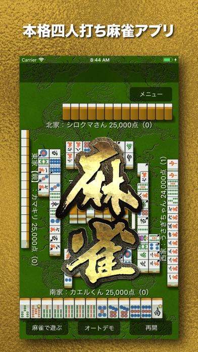 麻雀モバイル ScreenShot0