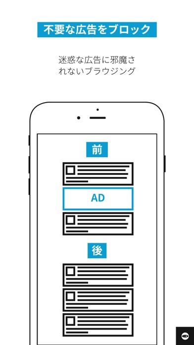 Adblock Browserのスクリーンショット2