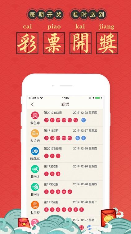 老黃曆-通胜中国almanac老黄历应用 screenshot-3
